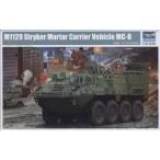 M1129 Stryker Mortar Carrier Vehicle MC-A